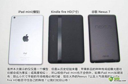 iPad mini: les dernières rumeurs sur la tablette