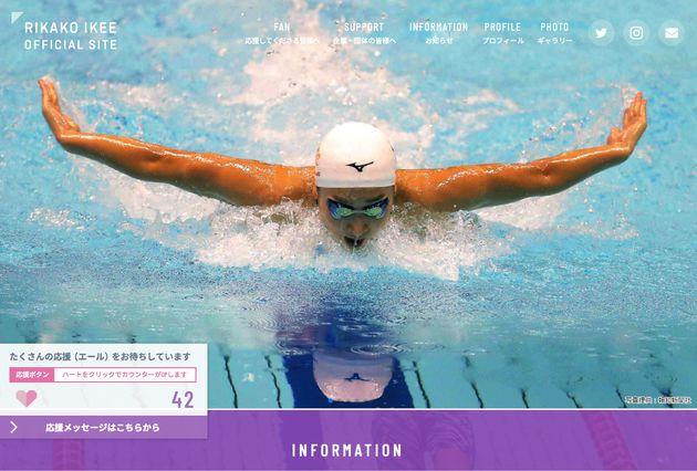 池江璃花子選手の公式サイト