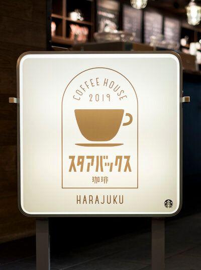 「スタアバックス珈琲」の看板