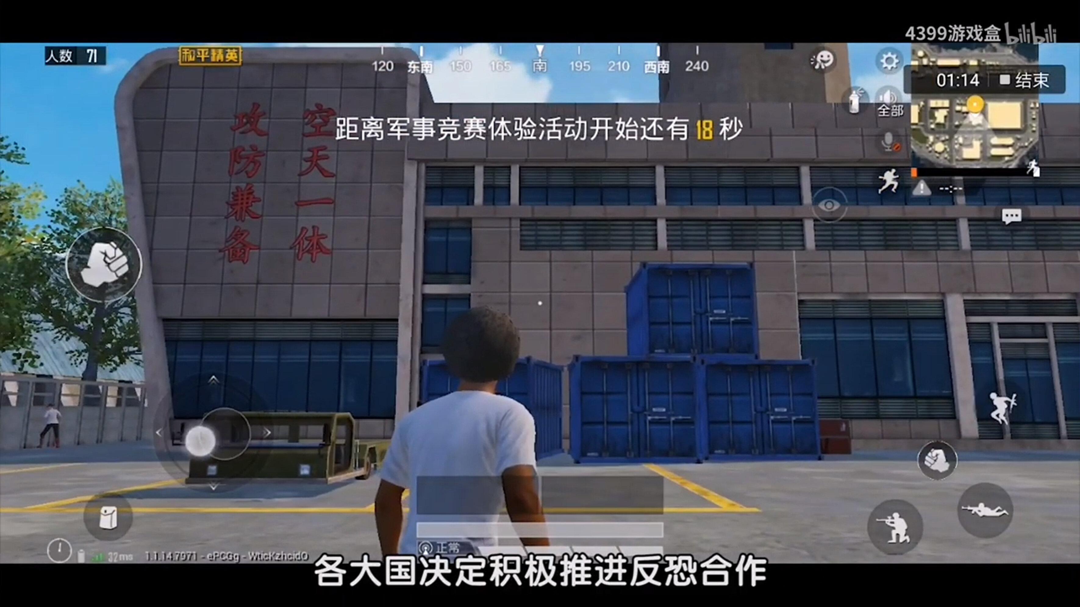 遊戲背景,從大逃殺變成了中國國防演習。