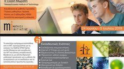 Για πρώτη φορά στην Ελλάδα ένα πρωτότυπο πρόγραμμα STEM για μαθητές του
