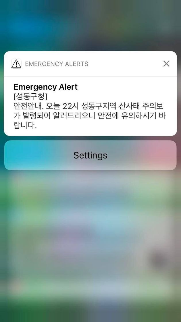 It's great when you get sent an Emergency Alert that you can't translate (After a mini heart attack,...