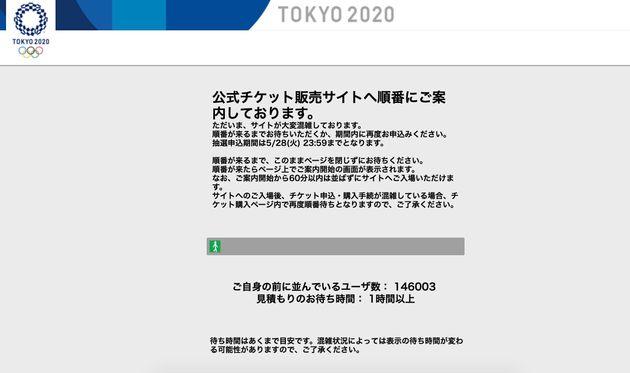 チケット抽選申し込み受付サイト