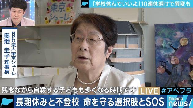NPO法人「東京シューレ」の奥地圭子理事長