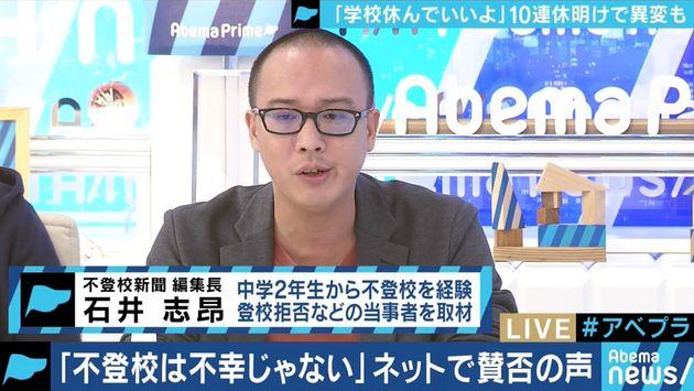 「不登校新聞」の石井志昴編集長