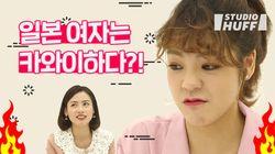 [외스트월드 Ep_07]일본과 베트남 여성의 편견 댓글 리액션