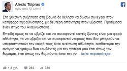 Τσίπρας: Κανένας συκοφάντης δεν μπορεί να διαβάλλει την εικόνα του πατέρα