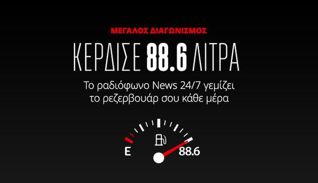 News 24/7 στους 88,6: Άρχισε ο μεγάλος διαγωνισμός για 88,6 λίτρα καύσιμα κάθε μέρα - Ο πρώτος τυχερός...