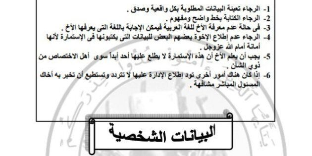An Al Qaeda Job Application Form, Translated By U.S