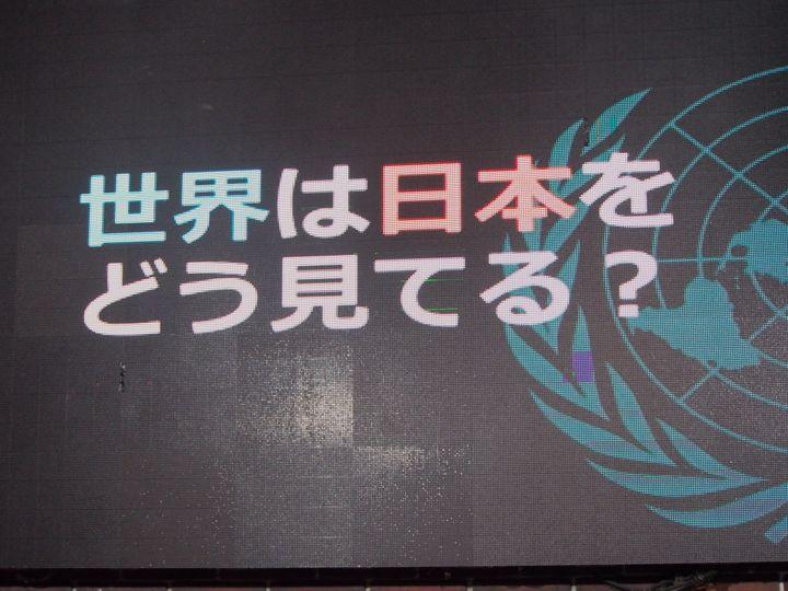 世界は日本をどう見てる?