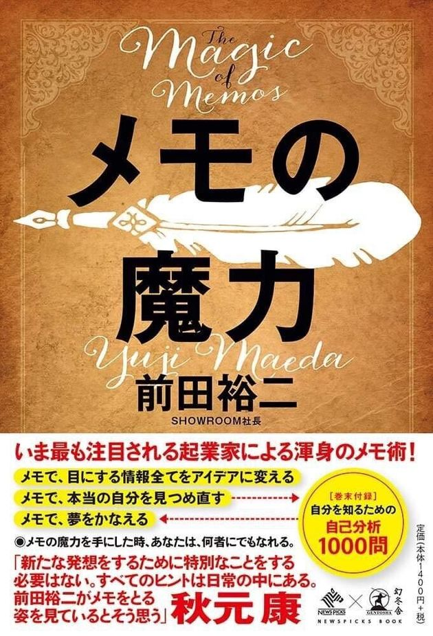 前田裕二『メモの魔力』(幻冬舎)