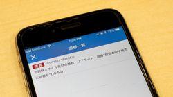 Japan's Public Broadcaster Sent Out A False Missile Launch