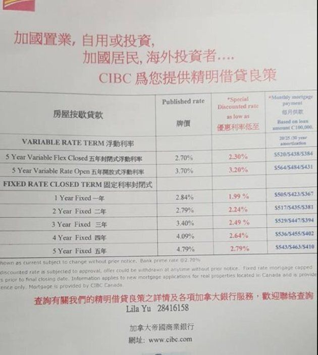 A CIBC Hong Kong rate sheet for Canadian mortgages, from