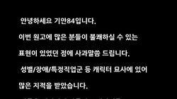 기안84가 청각장애인 희화화로 문제가 된 자신의 웹툰에 사과문을