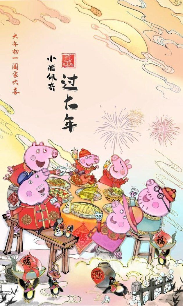 """A promotional illustration for """"Peppa Pig Celebrates Chinese New Year."""" (Credit: MTime)"""