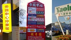 Richmond Chinese Signs Back On Election