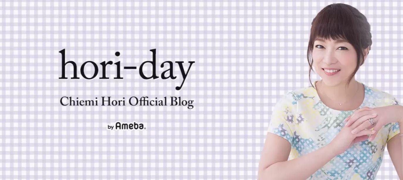 「堀ちえみオフィシャルブログ」より