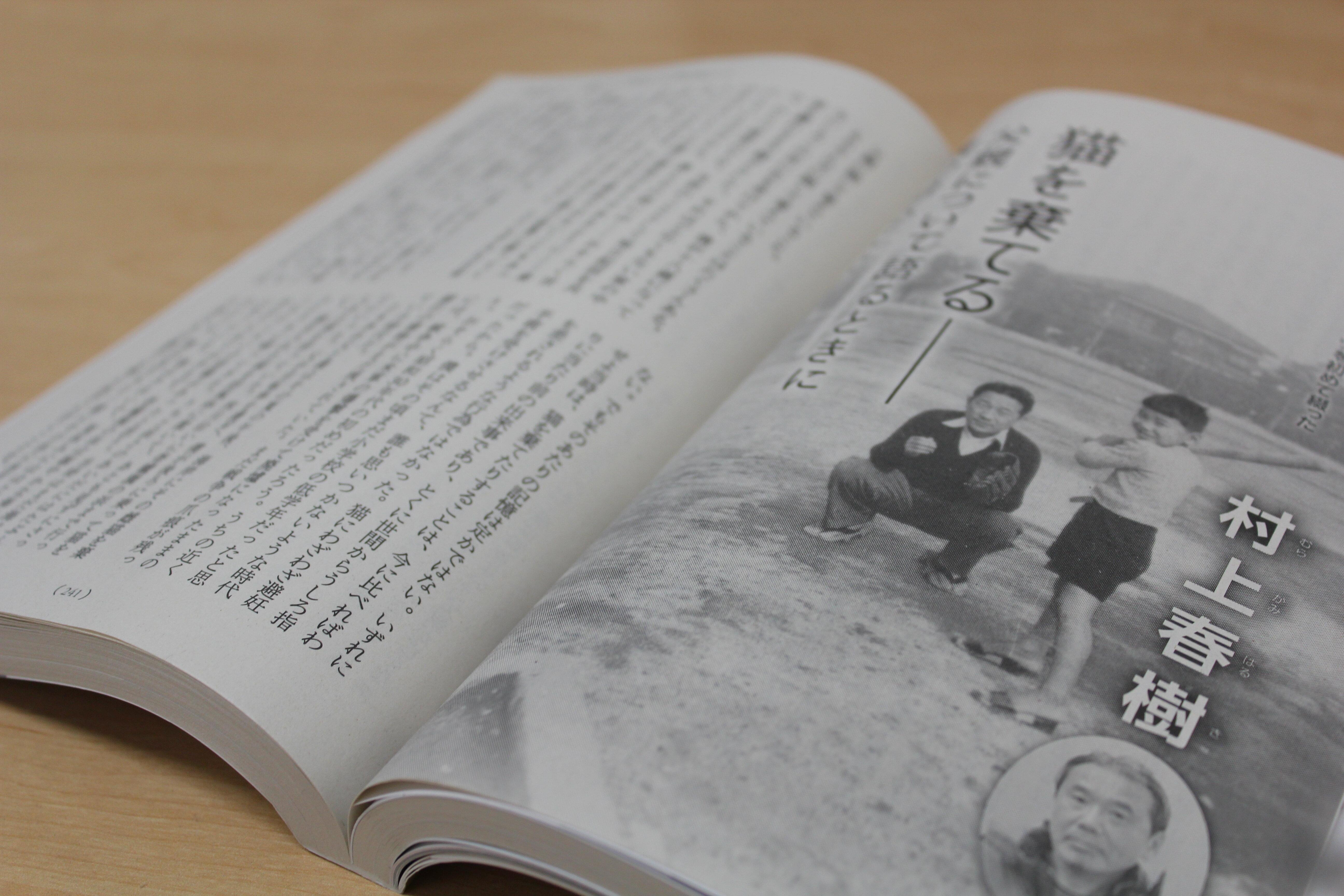 """村上春樹さんが、亡き父の従軍体験を綴った「猫を棄てる」。中国兵""""処刑""""の描写に中国での反応は?"""