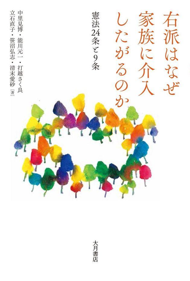 能川さんが共著者の『右派はなぜ家族に介入したがるのか』