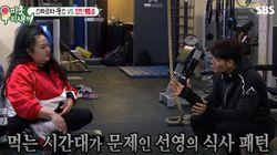 김종국이 다이어트 시작하는 홍선영에 한