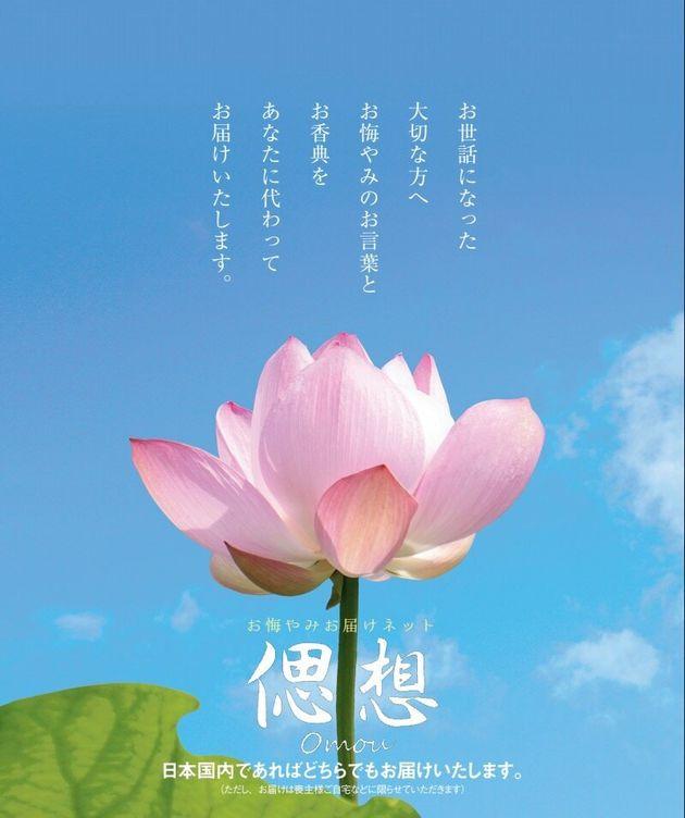 「偲想」のプレスリリース