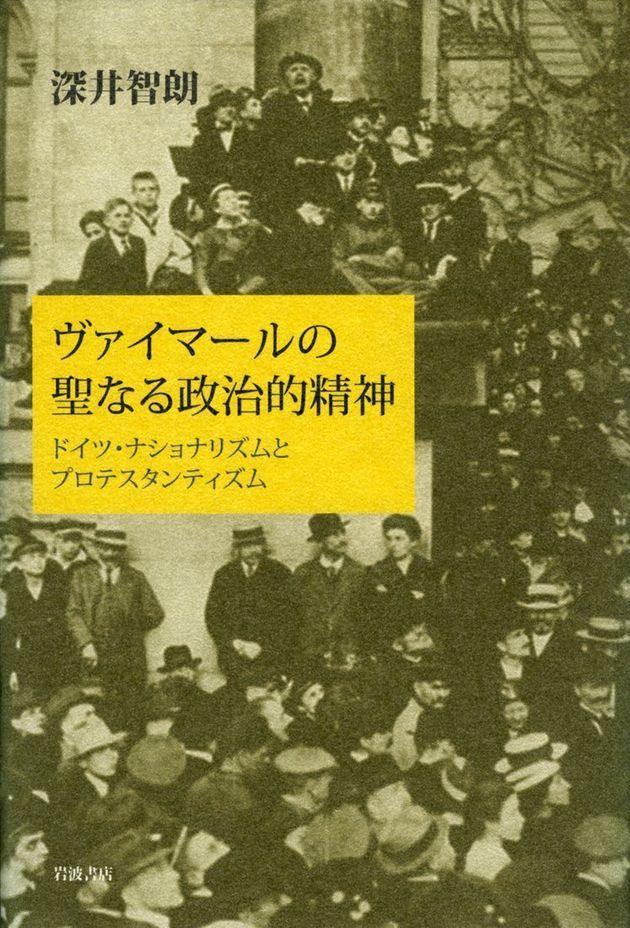 深井智朗さんの著書『ヴァイマールの聖なる政治的精神──ドイツ・ナショナリズムとプロテスタンティズム』