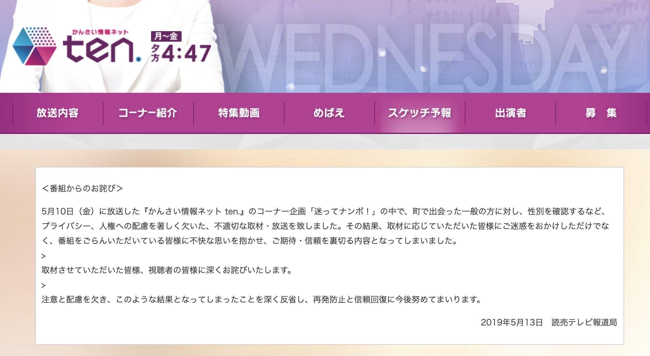 読売テレビ「かんさい情報ネット ten.」番組ホームページのお詫び文