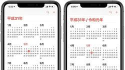 iPhoneの新アップデート、元号「令和」に対応。