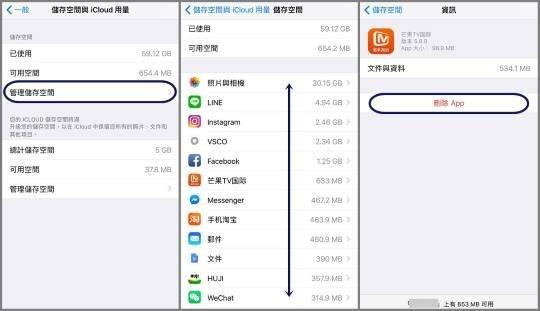 超強「手機3大Tips容量釋放」簡易教學
