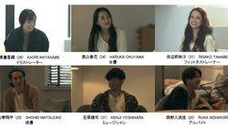 『テラスハウス』新シーズンは東京で、メンバー決定