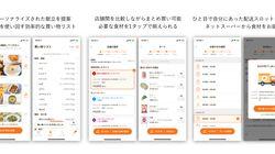 献立作成アプリ「タベリー」 数タップで献立の材料も注文可能に