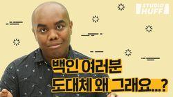 [외스트월드 Ep_08]베그 패커, 유튜버…누가 더 진상