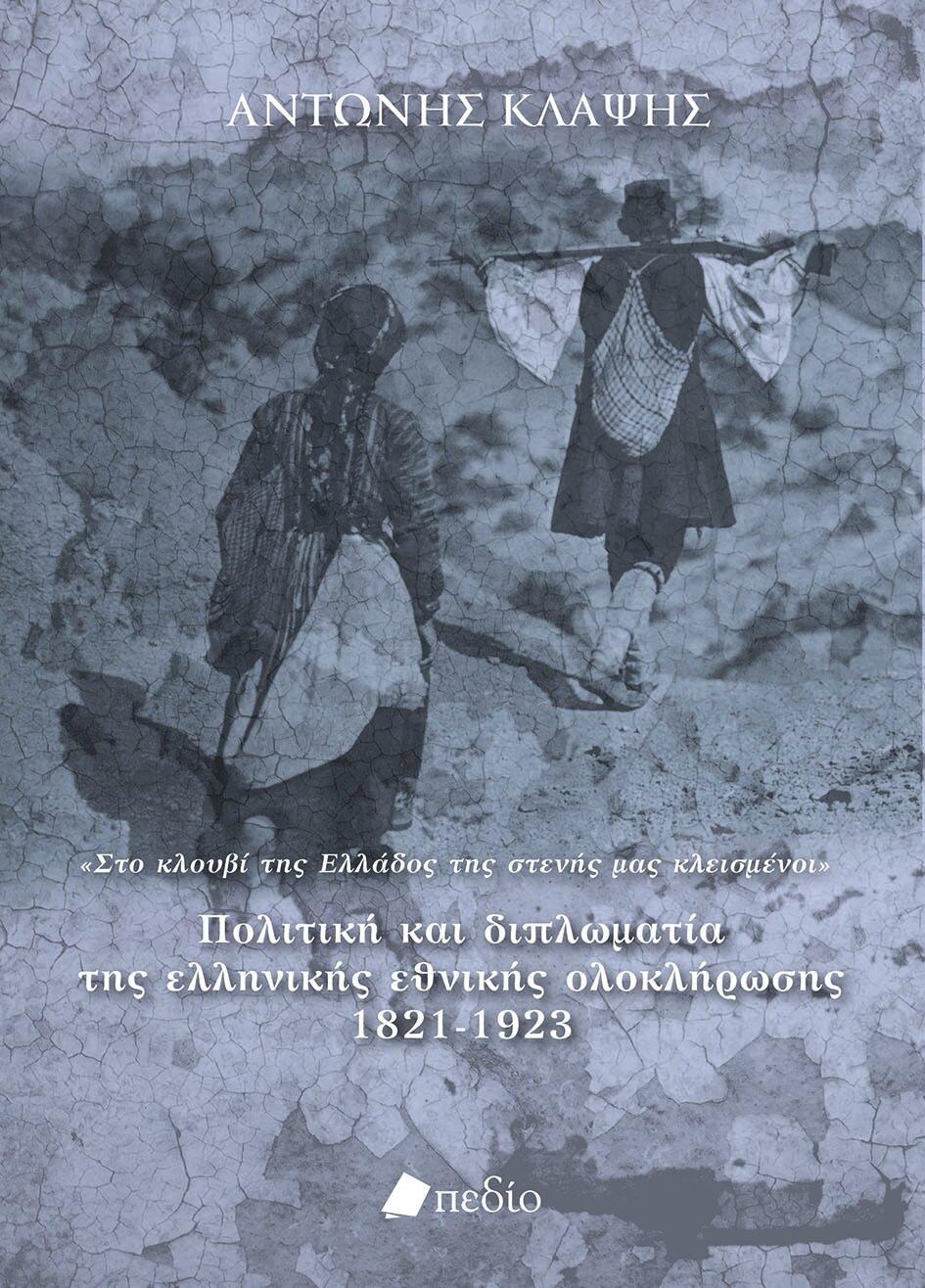 Πολιτική και διπλωματία της ελληνικής εθνικής ολοκλήρωσης,