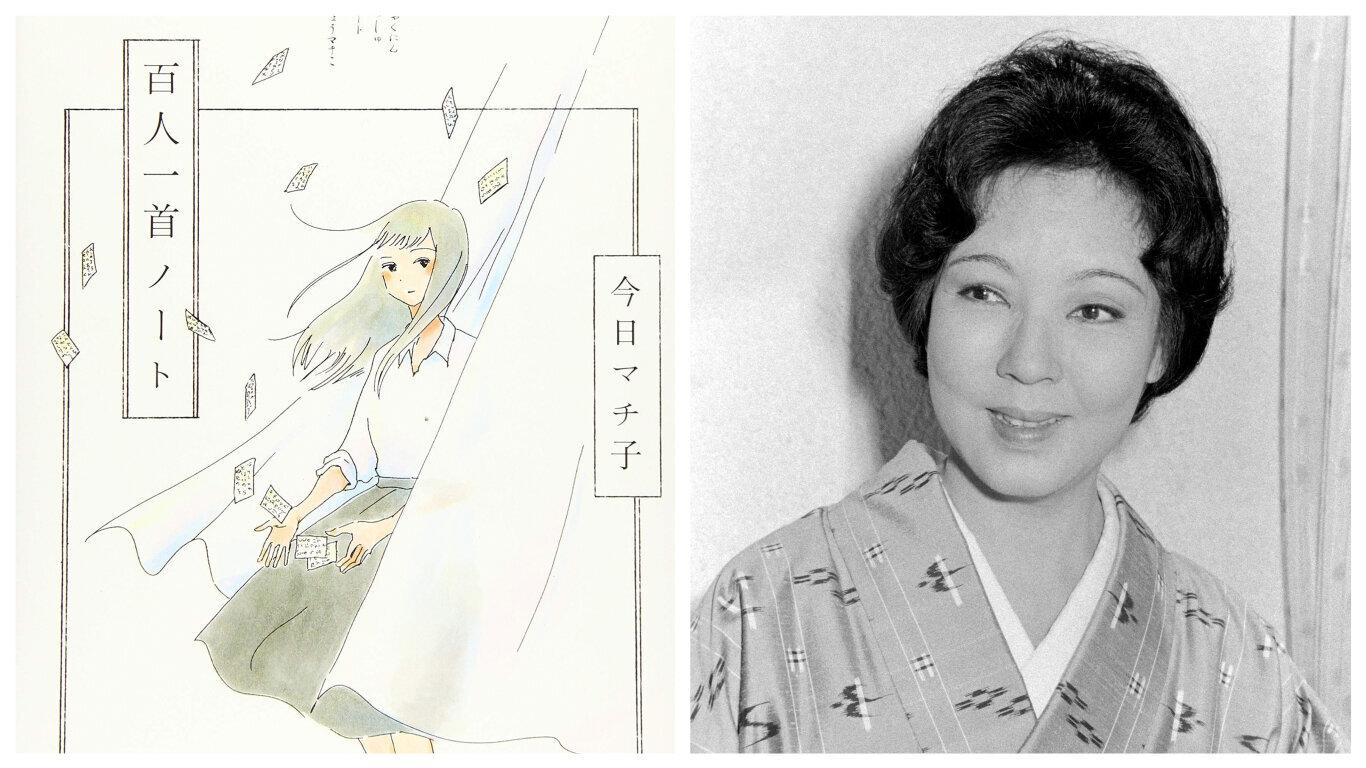 今日マチ子さんの「百人一首ノート」(KADOKAWA)と、1976年撮影の京マチ子さん(時事通信社)