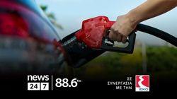 Μεγάλος διαγωνισμός News 24/7 στους 88,6: Κέρδισε 88,6 λίτρα καύσιμα κάθε μέρα - Ο τυχερός ακροατής της Τετάρτης