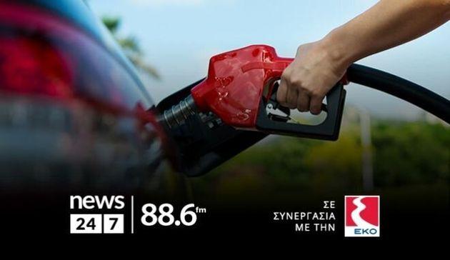 Μεγάλος διαγωνισμός News 24/7 στους 88,6: Κέρδισε 88,6 λίτρα καύσιμα κάθε μέρα - Ο τυχερός ακροατής της...