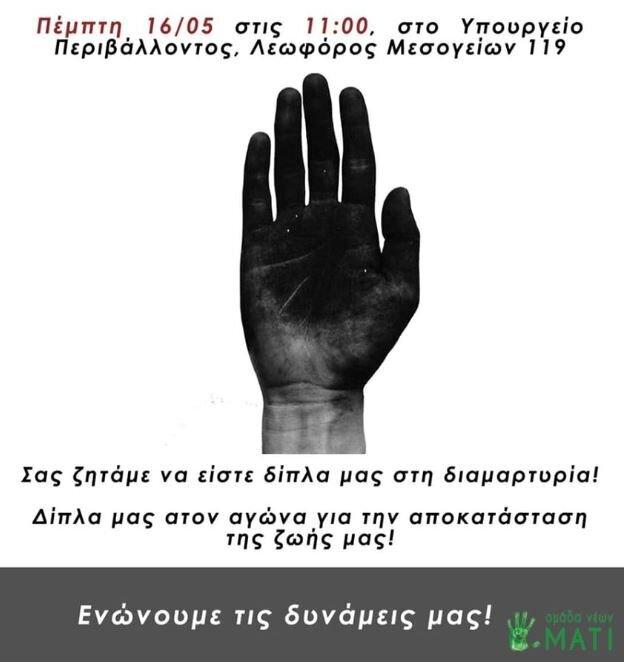 Πυρόπληκτοι: Προσκλητήριο για συγκέντρωση διαμαρτυρίας στο υπουργείο