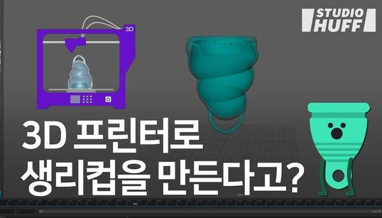3D프린터로 월경컵을 만든다고? 내게 맞는 월경컵을