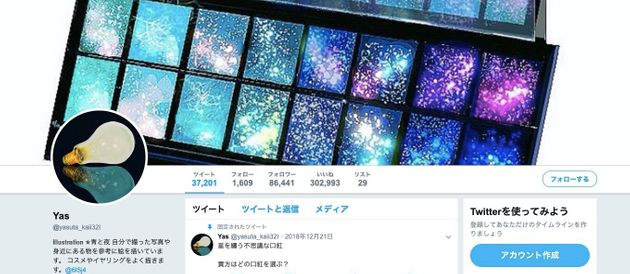 Yasさんが作品を公開しているTwitter(@yasuta_kaii32I)