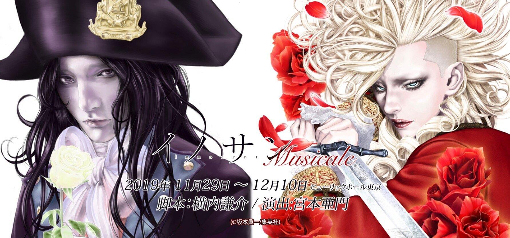 人気漫画「イノサン」が宮本亜門氏でミュージカル舞台化 東京とパリで上演