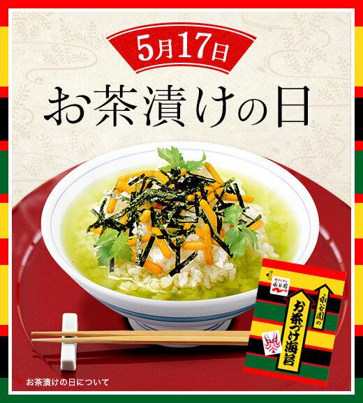 5月17日は「お茶漬けの日」 やっぱり関係していた永谷園。「お茶漬けにポジティブなイメージを持って欲しい」理由とは