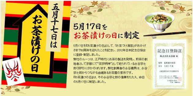 5月17日が「お茶漬けの日」になった理由 やっぱり永谷園が関係してた。