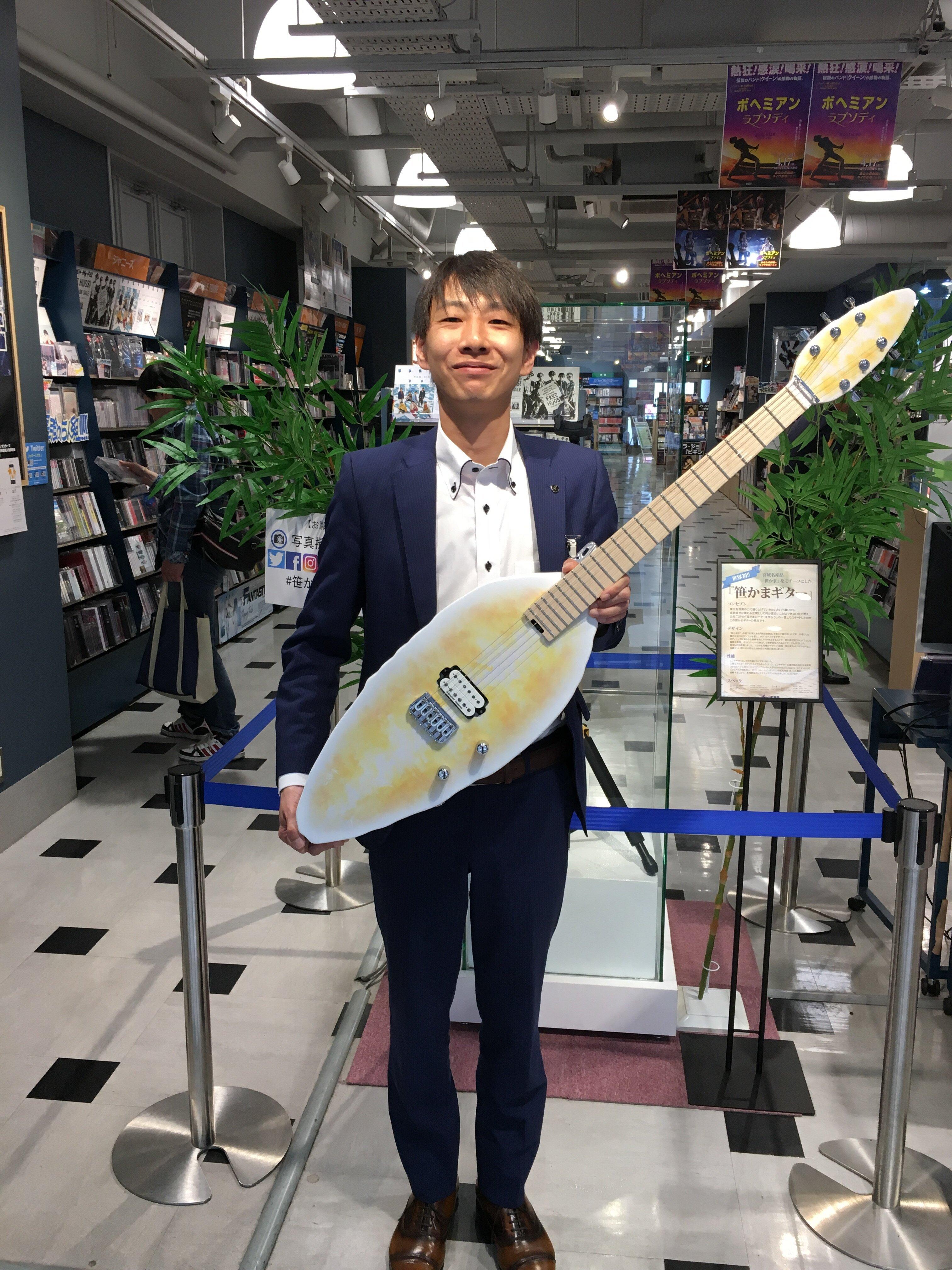 笹かまギターを手に持つ山野楽器仙台店の望月正大さん