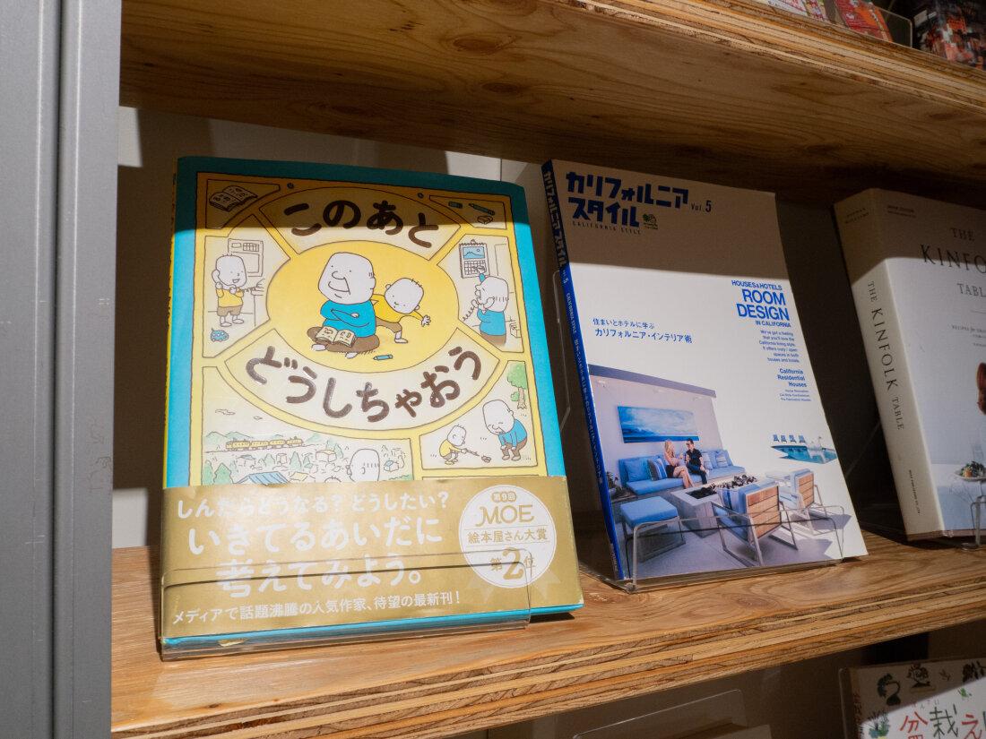 個人很喜歡的繪本《什麼都有書店》的作者,吉竹伸介的另外一部作品。
