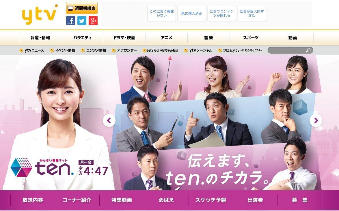 「かんさい情報ネットten.」の公式サイト