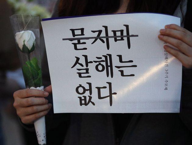 강남역 살인사건 3주기 추모제에서 나온 말들