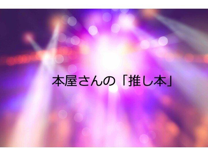 夜の歌舞伎町をアップデートすべく、ナイトタイムエコノミーのプレイヤー必読の1冊