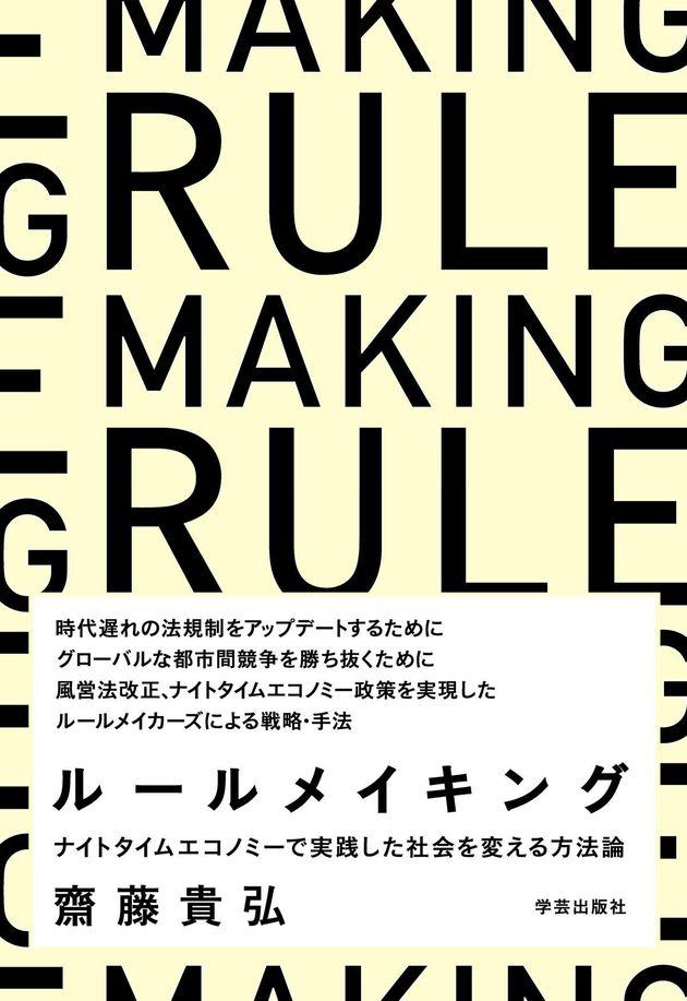 齋藤貴弘『ルールメイキング:ナイトタイムエコノミーで実践した社会を変える方法論』(学芸出版社)