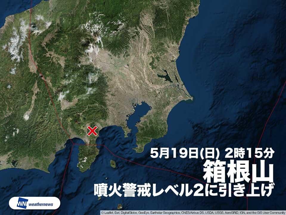 箱根山 噴火警戒レベル2に引き上げ(火口周辺規制) 地震が増加