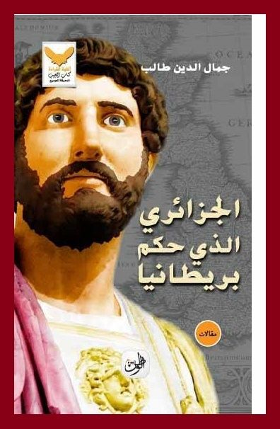 Djamal-Eddine Taleb nous parle de Quintus Lollius